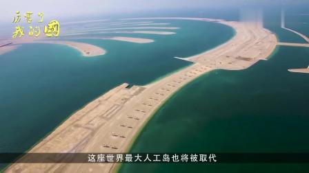 超越迪拜,中国建设全球最大填海造陆项目,老外:中国人真疯狂