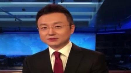主播说联播 中国并未操纵汇率 每日新闻报 20190811 高清版