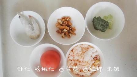 虾仁、西兰花、西红柿、核桃仁组合在一起的米饭华丽变身,让宝宝元气满满一整天