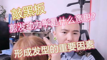 剪发动力学是什么意思,形成发型的重要因素,美发师必知,太有用了!