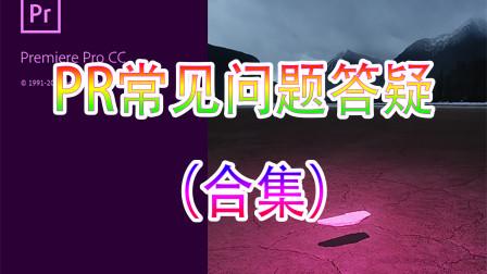 """PR教程-PR常见问题答疑合集01""""哔""""的画面与声音"""