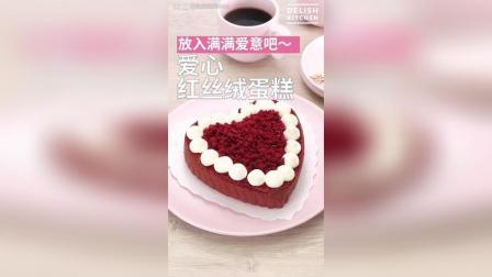 【爱心红丝绒蛋糕】 ️烹饪时间: 90分钟 卡路里: 343
