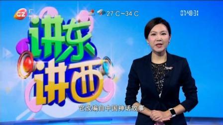"""广州早晨 2019 哪吒是哪里人?  四地均称""""哪吒故里"""""""
