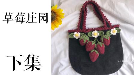 爱剪辑-草莓庄园下集毛线编织步骤