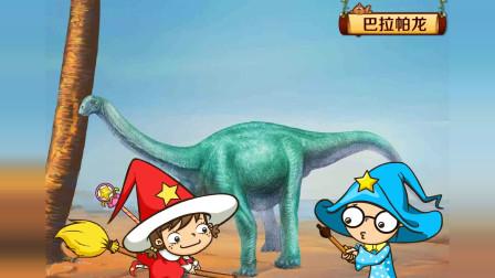 恐龙世界奇妙屋: 巴拉帕龙