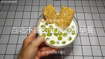 今日早餐: 水果酸奶燕麦饼干 按时吃饭啊仙女们~