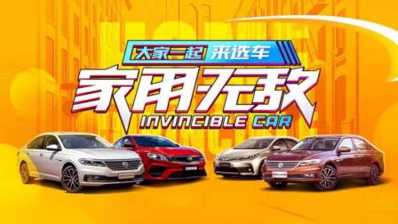 优惠大销量高 10万裸车价这三款轿车是最佳选择-30秒懂车