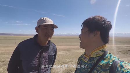 新疆最特殊的一群人,大都是东归英雄的后代,人口仅有14万