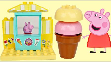 越看越好玩,小猪佩奇卖冰淇淋啦!怎么回事?