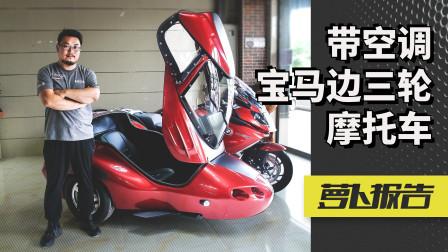 带空调的宝马三轮摩托,只比7系入门贵一点|照摩镜