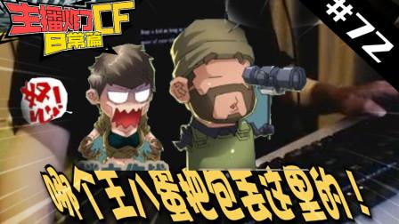 CF主播炸了S2第72期:夏佐刀战爆破偷鸡 PDD沙漠诈胡5杀