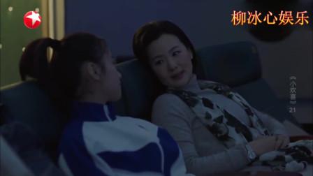 小欢喜:乔英子向季杨杨的老妈,袒露心里话,都是成长的烦恼!