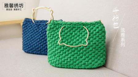 雅馨绣坊DIY手工编织视频布条线手拎包材料包超漂亮的手工钩织
