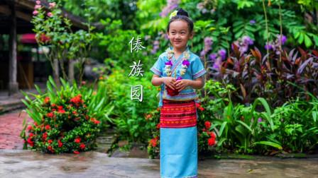 云南旅游,在西双版纳傣族园,做一天地道的傣族孩子