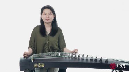 新爱琴【古筝分钟课堂】第26课 古筝《和弦》教学