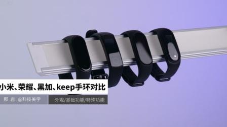 科技美学  小米 荣耀 黑加 keep手环详细对比评测