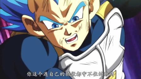 《龙珠》深蓝超级赛亚人之神破坏神力量!贝吉塔帅爆!