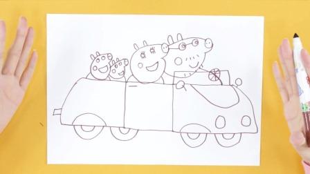 亲宝儿童画 开车去野餐 和小猪佩奇一起去野餐