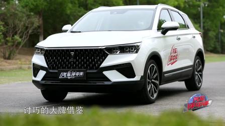 汽车评中评 2019 汽车测评:一汽奔腾T77