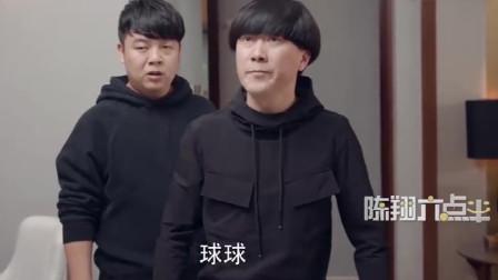 陈翔六点半认识十年的好兄弟竟比不上认识十天的女朋友