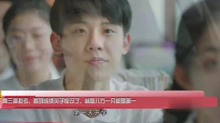 小欢喜:高三摸拟考,看到成绩英子惊讶了,林磊儿方一凡都是第一