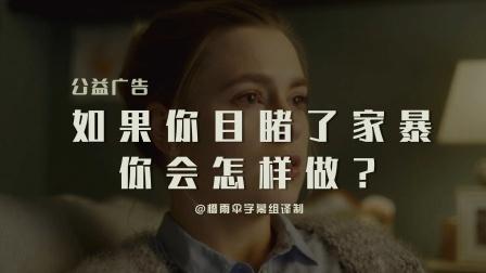 【公益广告】如果你目睹了家暴,你会怎样做?【女性受害者篇】