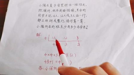 小学数学求三个数的最小公倍数的应用题题型讲解