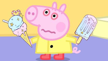 真奇怪,小猪佩奇吃到冰淇淋为何这副表情?知道原因后大家都笑了