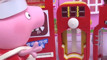 玩具 小猪佩奇的汉堡贩卖机