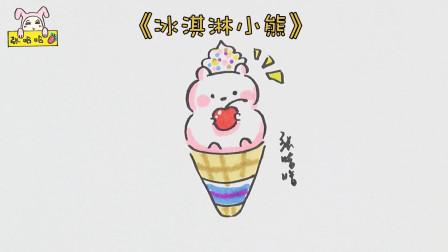 小熊形状的冰淇淋,抱着樱桃的冰淇淋小熊,看起来很好吃