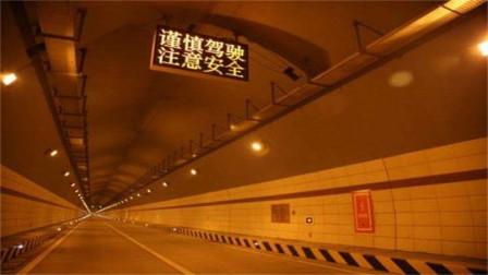 """中国基建向世界证明,""""基建狂魔""""不是吹的,这座隧道世界第一"""