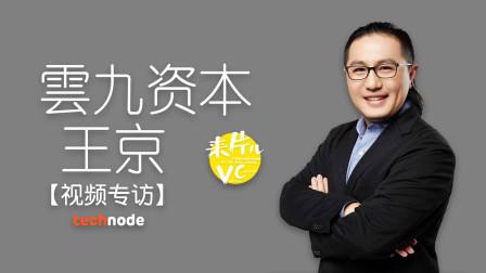 云九资本王京的新消费投资逻辑:口红和名创优品是消费升级