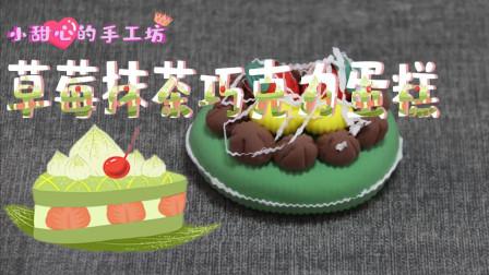 小甜心姐姐教学: 草莓味抹茶巧克力蛋糕。轻粘土手工捏娃娃