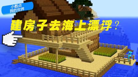 我的世界:如何搭一个海底房屋,简直太豪华了!