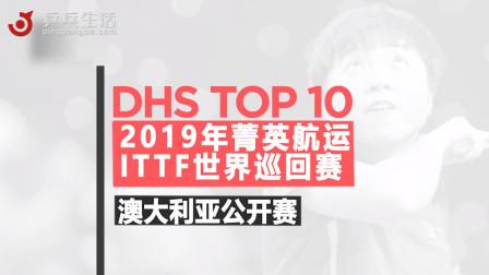 【乒乓生活】2019ITTF世界巡回赛澳大利亚公开赛 精彩球TOP10