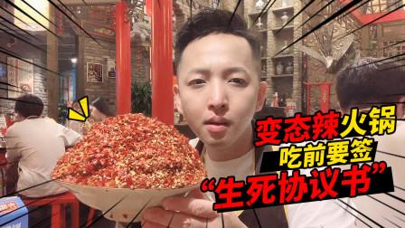 """老撕鸡vlog16:再次挑战成都变态辣火锅,吃前要签""""生死协议书"""""""
