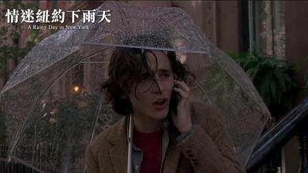 《纽约的一个雨天》甜茶赛琳娜吻戏来了,简直太甜!