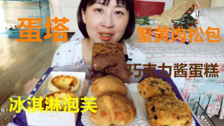 【娜婶吃播】蛋挞、冰淇淋泡芙、蟹黄肉松包、巧克力酱蛋糕