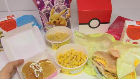 麦当劳玩具 麦当劳汉堡套餐 宠物小精灵纪念玩具