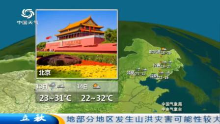 中央气象台:未来两天(8月13-14号),全国各大城市天气预报!