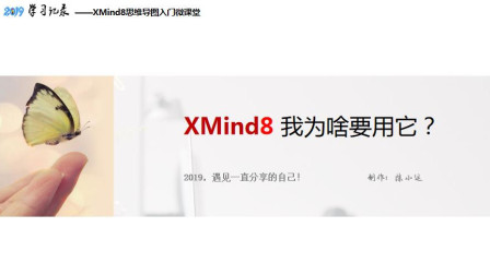 2019学习记录:XMind8思维导图我为啥要用它