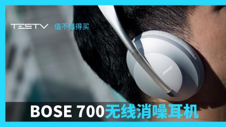 超越Sony 1000XM3?_Bose 700无线消噪耳机【值不值得买第362期】