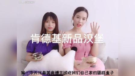 肯德基培根鸡排肉霸堡 两个创业女生的日常吃播