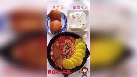 辣白菜火鸡面玉兰饼/芋泥蛋糕