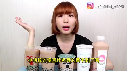 【Kiki】從沒喝過的珍奶評比!最便宜只要20元!