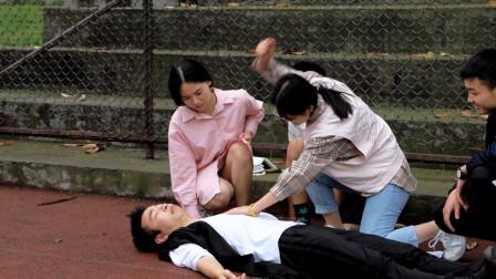 数学老师操场上突然晕倒,学生们爆笑抢救,一个比一个套路深啊
