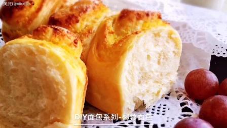 自己动手做椰蓉面包, 原来如此简单。