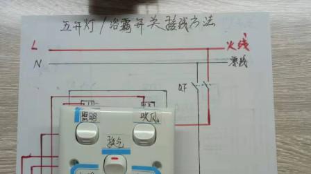 1浴霸开关与五控灯接线方法