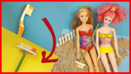 有趣的芭比公主配件DIY,儿童手工做迷你 帽子泳衣和扫把玩具