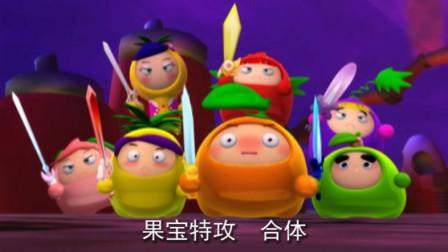果宝特攻:花果山第七层就要倒塌,水果世界要毁灭了
